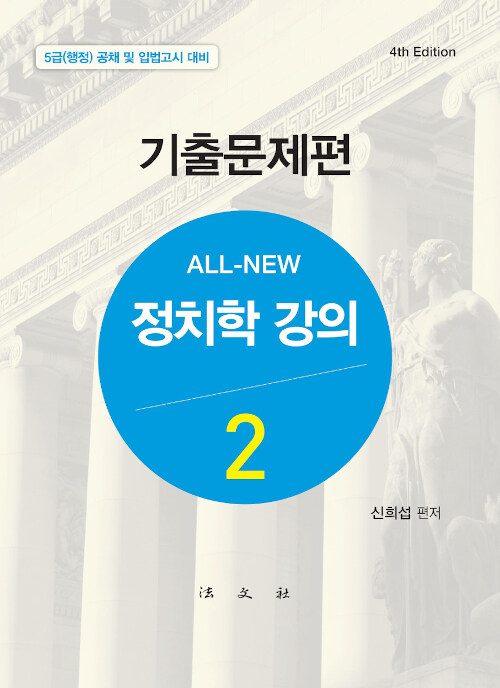 All-New 정치학강의 2 : 기출문제편