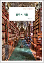 민족의 죄인 : 살아가는동안 꼭 읽어야 할 한국문학 078