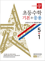 디딤돌 초등 수학 기본 + 응용 5-1 (2020년)