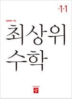 최상위 초등 수학 1-1 (2020년)
