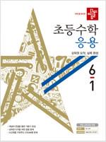 디딤돌 초등 수학 응용 6-1 (2020년)