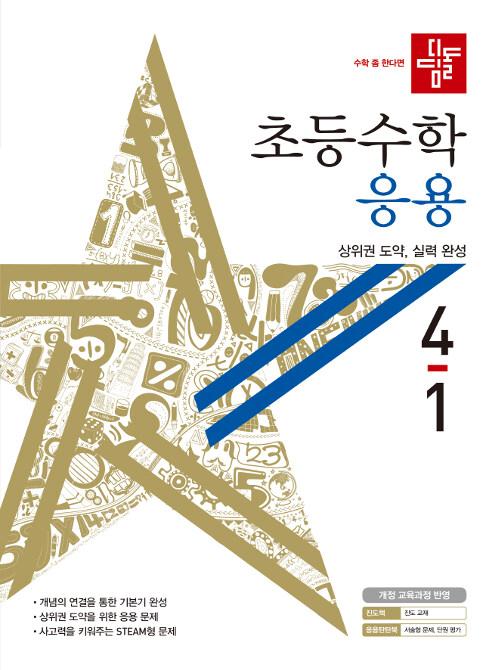 디딤돌 초등 수학 응용 4-1 (2020년)