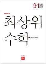 최상위 초등 수학 3-1 (2020년)
