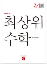 최상위 초등 수학 4-1 (2020년)