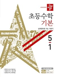 디딤돌 초등 수학 기본 5-1 (2020년)