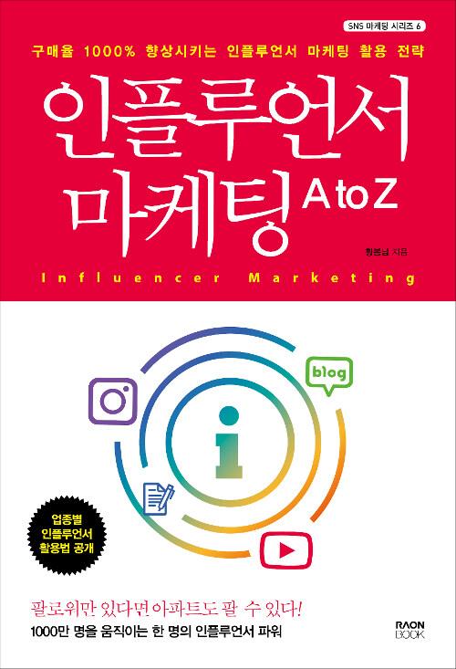 인플루언서 마케팅 A to Z