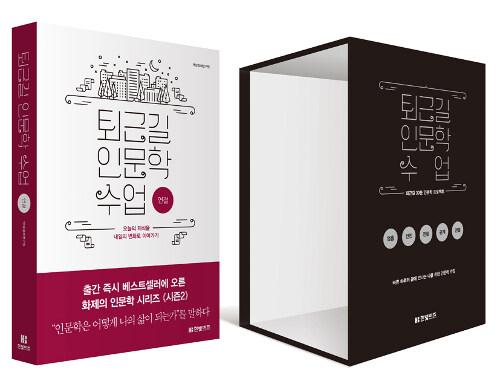 《퇴근길 인문학 수업 : 연결》 초판 한정 박스 특별판