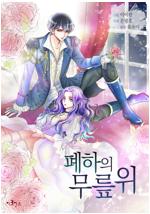 [연재] 폐하의 무릎 위 01화
