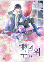 [연재] 폐하의 무릎 위 03화