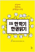 초등 한 학기 한 권 읽기