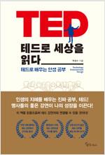 테드로 세상을 읽다