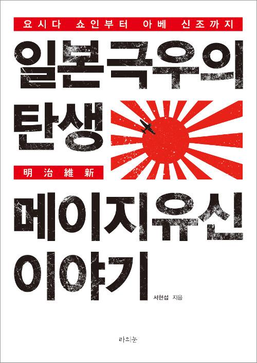 일본 극우의 탄생 : 메이지 유신 이야기