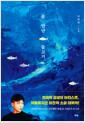 [eBook] 물 만난 물고기