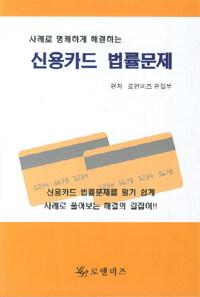 (사례로 명쾌하게 해결하는) 신용카드 법률문제
