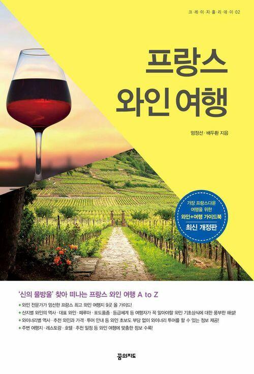 프랑스 와인 여행 (개정판)