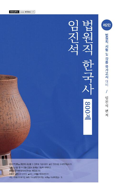 임진석 법원직 한국사 800제