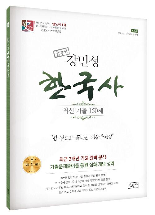 2020 공무원 강민성 한국사 최신기출 150제