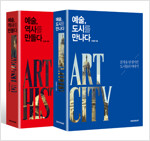 [세트] 예술, 역사를 만들다 + 예술, 도시를 만나다 - 전2권