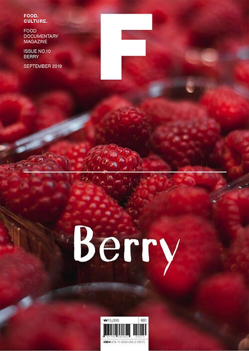 매거진 F (Magazine F) Vol.10 : 베리 (Berry)
