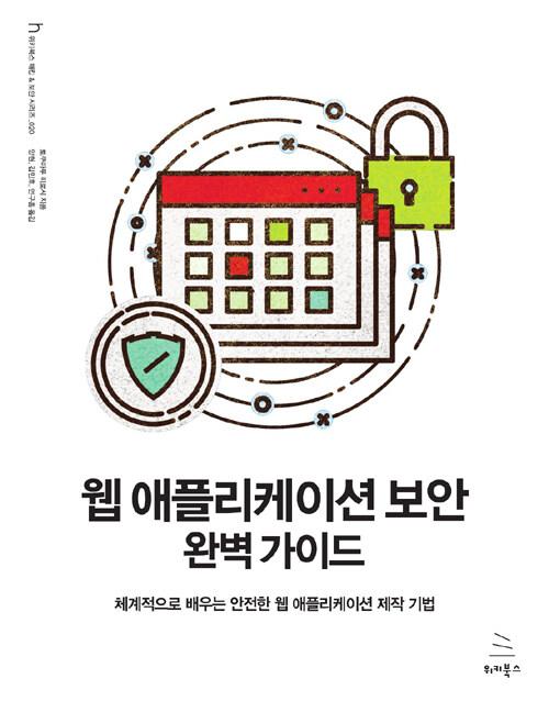 웹 애플리케이션 보안 완벽 가이드 : 체계적으로 배우는 안전한 웹 애플리케이션 제작 기법