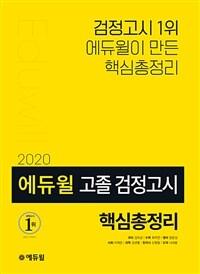 2020 에듀윌 고졸 검정고시 핵심총정리