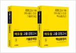 [세트] 2020 에듀윌 고졸 검정고시 기출문제집 + 핵심총정리 세트 - 전2권