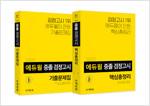 [세트] 2020 에듀윌 중졸 검정고시 기출문제집 + 핵심총정리 - 전2권