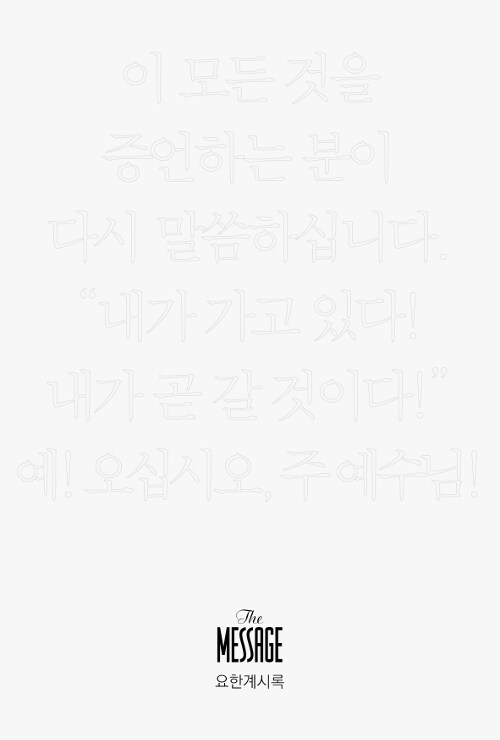 [중고] 메시지 요한계시록 (미니북)