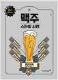 [중고] 맥주 스타일 사전