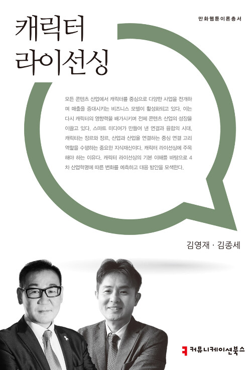 캐릭터 라이선싱