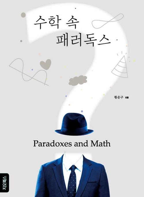 수학 속 패러독스