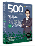 2020 김동준 소방관계법규 단원별 기출문제집 500제 - 전2권