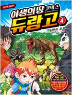 야생의 땅 듀랑고 코믹스 4