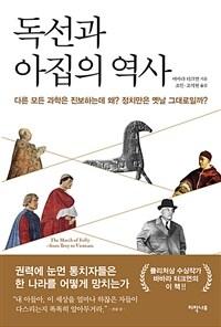 독선과 아집의 역사 : 다른 모든 과학은 진보하는데 왜? 정치만은 옛날 그대로일까? 상세보기