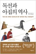 독선과 아집의 역사