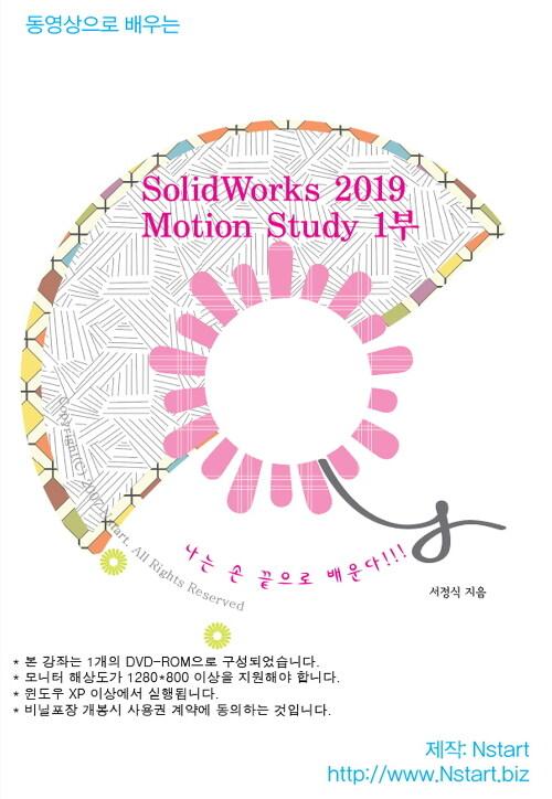 [DVD] 동영상으로 배우는 SolidWorks 2019 Motion Study 1부- DVD 1장