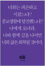메시지 마태복음 (미니북)