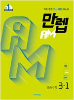 만렙 AM 중등 수학 3-1 (2020년)