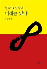 한국 보수주의, 미래는 있다