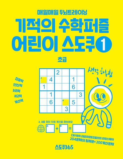 기적의 수학퍼즐 어린이 스도쿠 1 (스프링)