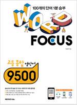 Word Focus 고등 종합 영단어 9500