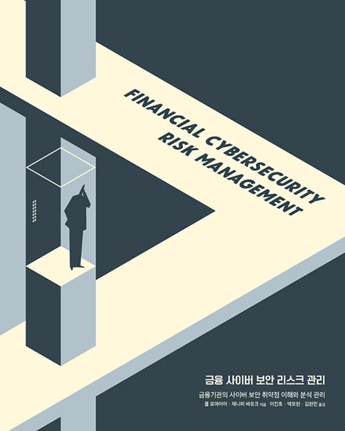 금융 사이버 보안 리스크 관리 : 금융기관의 사이버 보안 취약점 이해와 분석 관리