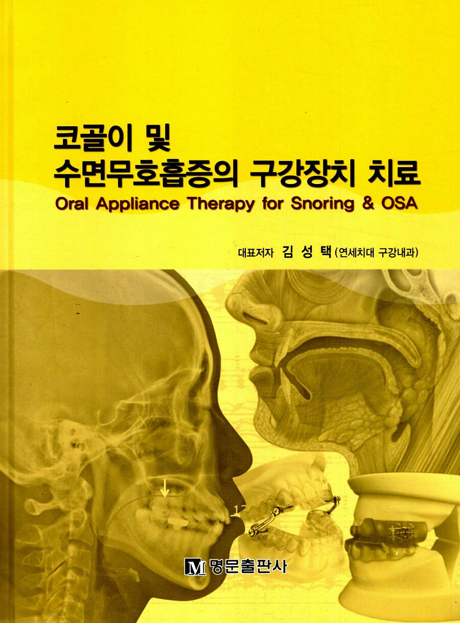 코골이 및 수면무호흡증의 구강장치 치료