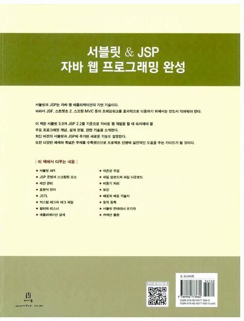 (Servlet 3.0과 JSP 2.2 핵심을 꼭꼭 짚은) 서블릿 & JSP 자바 웹 프로그래밍 완성