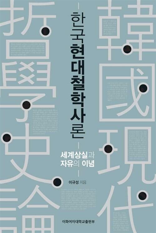 한국현대철학사론