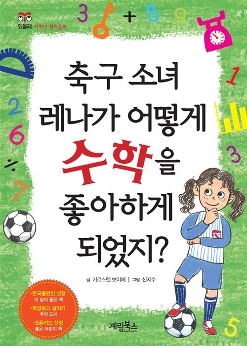 축구 소녀 레나가 어떻게 수학을 좋아하게 되었지?