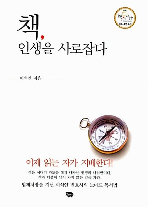 책, 인생을 사로잡다
