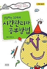 [중고] 성공하는 10대의 시간관리와 공부방법 by 유성은 / 유미현