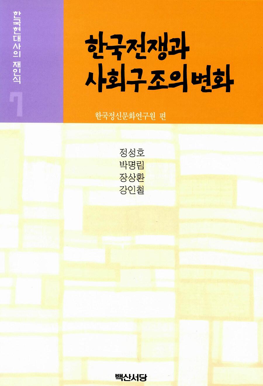 한국현대사의 재인식. 7 : 한국전쟁과 사회구조의 변화