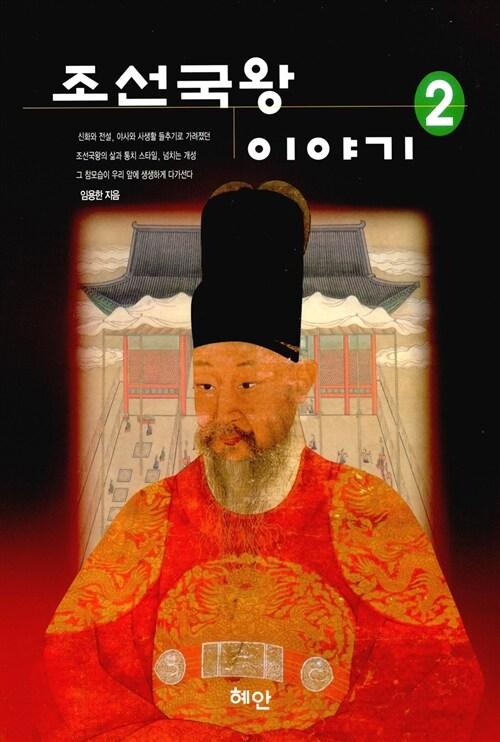 조선국왕 이야기 2
